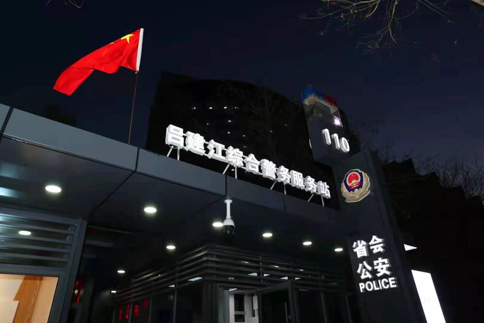黄三平同志到吕建江警务站调研指导工作